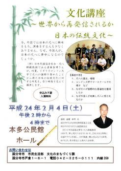2012.2.4尺八遠藤先生講座.jpg