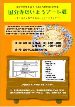 たいようアート展ちらし表(画像).jpg