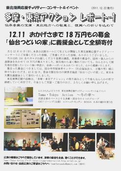 多摩・東京アクションレポート-1WEB版画像.jpg