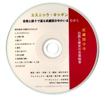 音楽と語りで巡る武蔵国分寺のいまむかし.jpg